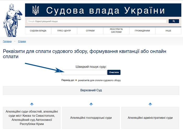 Фото 1 - Оплата судебного сбора за расторжение брака в Украине