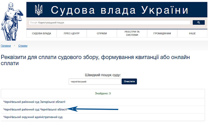 Фото 2 - Оплата судебного сбора за расторжение брака в Украине