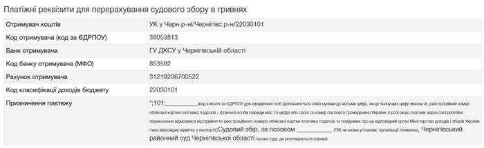 Фото 3 - Оплата судебного сбора за расторжение брака в Украине