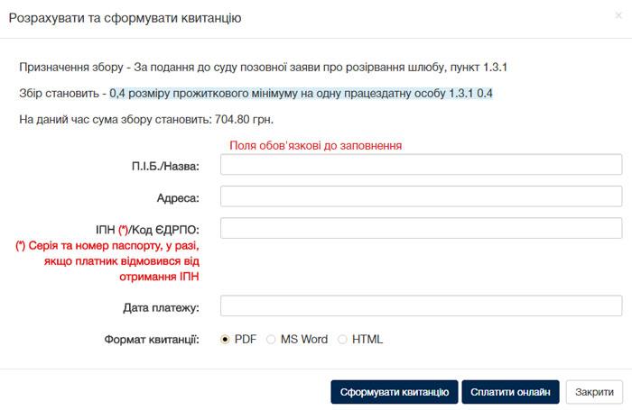 Фото 4 - Оплата судебного сбора за расторжение брака в Украине