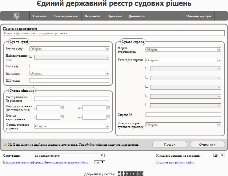 Можно ли найти онлайн в Украине