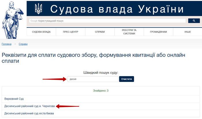 Судебная власть Украины - оплата госпошлины: фото 1