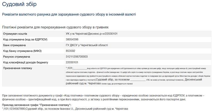 Судебная власть Украины - оплата госпошлины: фото 3
