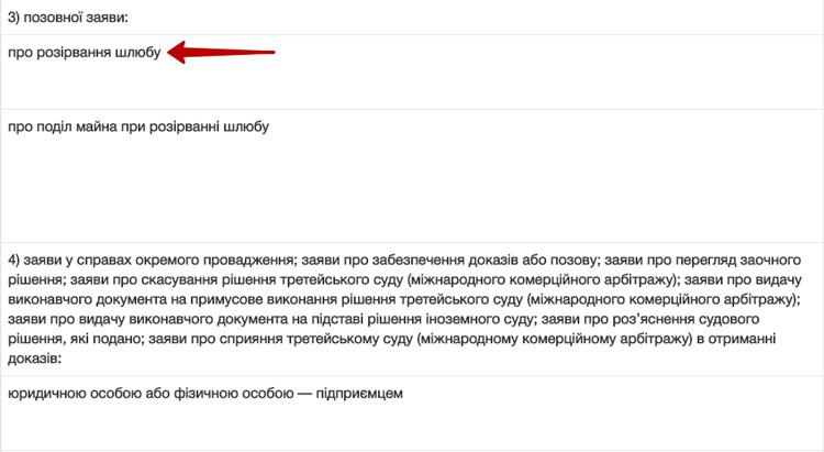 Судебная власть Украины - оплата госпошлины: фото 4
