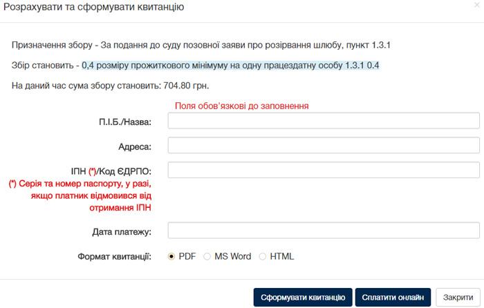 Судебная власть Украины - оплата госпошлины: фото 5